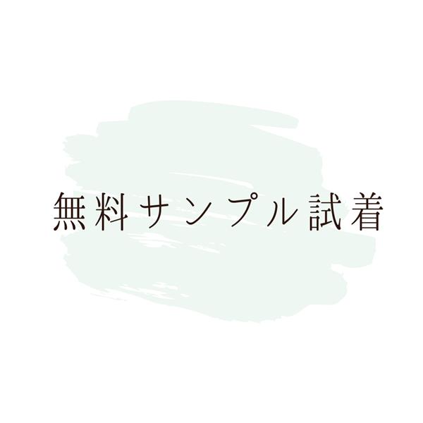 画像1: 無料サンプル試着 (1)