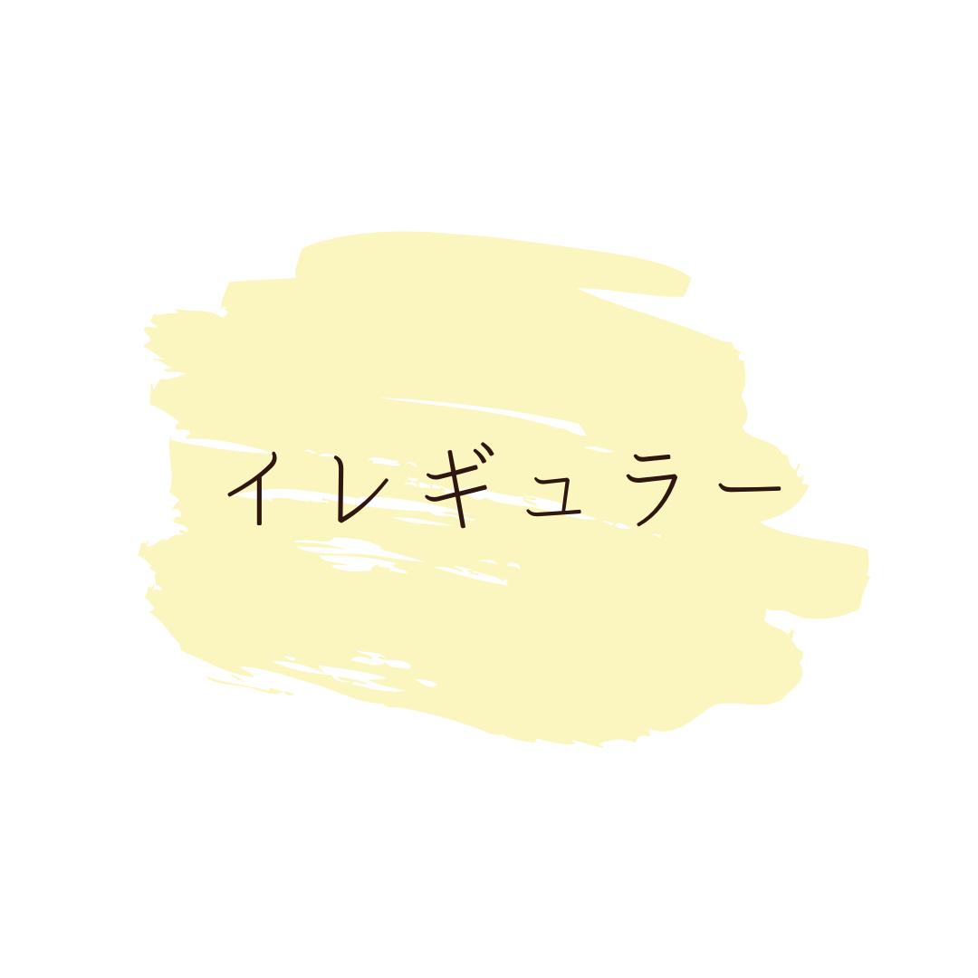 画像1: イレギュラー (1)