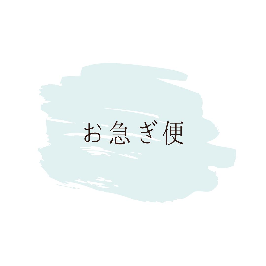 画像1: お急ぎ便 (1)